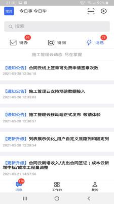 施工管理云app下载-施工管理云手机版