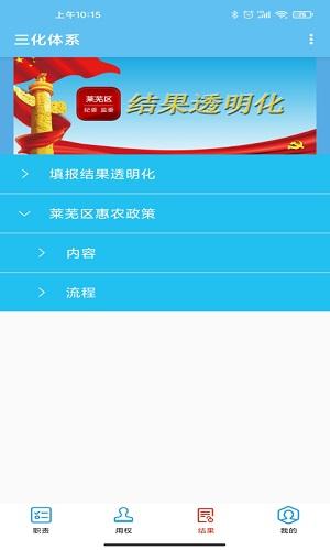 三化体系app下载-三化体系免费下载