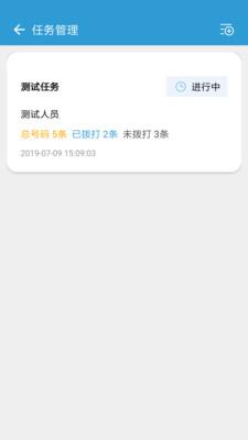 电销宝企业版app下载-电销宝企业版手机版