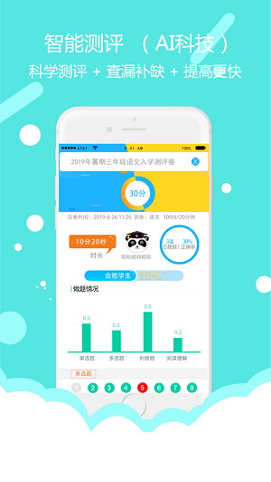 东方大语文app下载-东方大语文软件