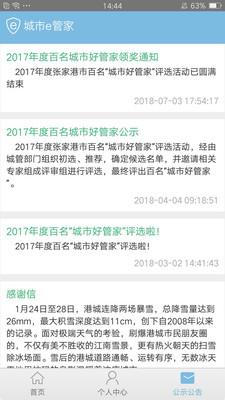联动张家港app下载-联动张家港最新版