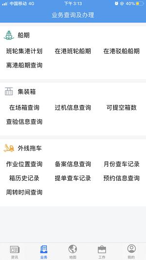 一港通app下载-一港通安卓版下载