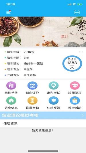 江苏中医住培app下载-江苏中医住培管理平台下载