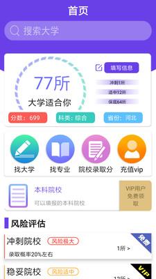 高考志愿直通车app下载-高考志愿直通车最新版