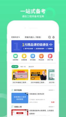 通信工程师考试app下载-通信工程师考试安卓最新版