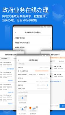 斑马企业云app下载-斑马企业云安卓版