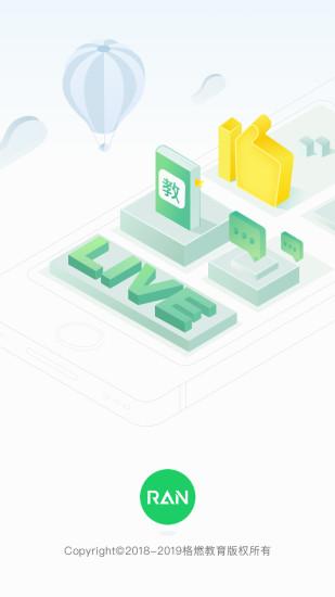 格燃教师app下载-格燃教师手机版
