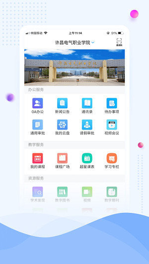 i许电app下载-i许电安卓版