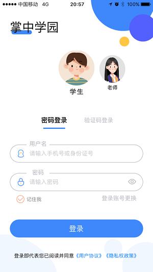 西铁掌中学app安卓版-西安铁路局西铁掌中学下载