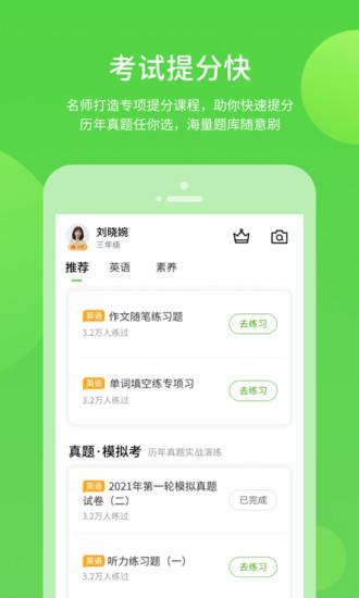 海燕学习app下载-海燕学习安卓版下载