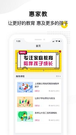 惠家教app下载教育平台-惠家教安卓版下载