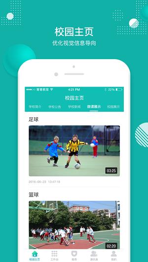 菁菁教育app下载-菁菁教育免费下载