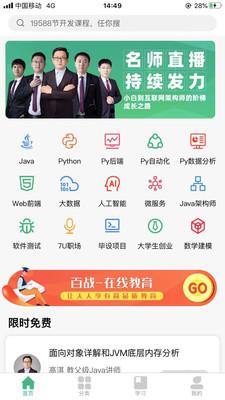 百战程序员app下载-百战程序员安卓版