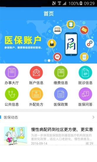 宁波医保通app下载-宁波医保通软件下载