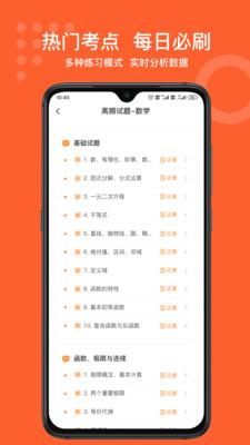 小佳题库app下载-小佳题库手机版