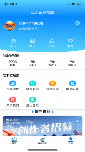点点智慧校园app下载-点点智慧校园手机版