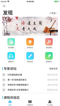 学海优学app答案查询码-学海优学最新安卓版