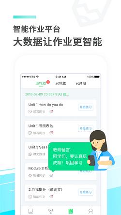 e听说中学学生端app下载-e听说中学app下载安装安卓版