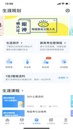 ewt升学e网通app下载-升学e网通升级版下载
