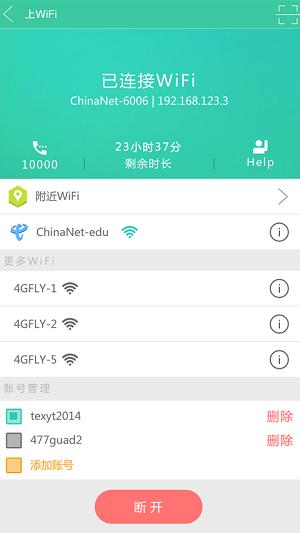 sc掌上大学app下载-sc掌上大学手机版