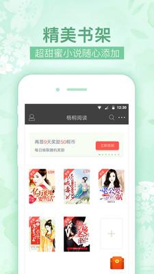 梧桐阅读app下载-梧桐阅读软件
