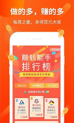 打码兔打字app下载安卓版-打码兔打字下载手机版