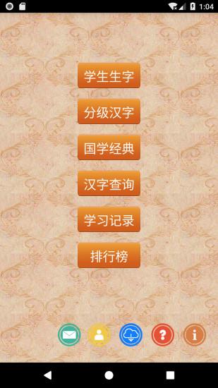 跟我学写汉字app下载-跟我学写汉字无广告版