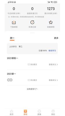 uu教育app下载-uu教育手机版