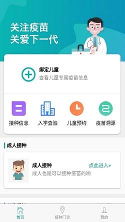 粤苗app接种预约下载-粤苗最新版本下载