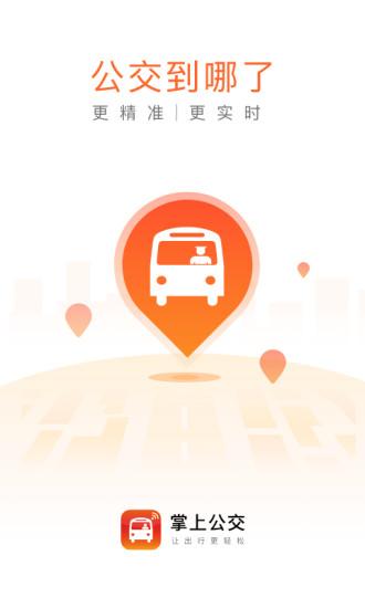 掌上出行公交安卓版免费下载-掌上出行app下载安装