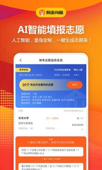 前途问鹿app下载-前途问鹿最新版