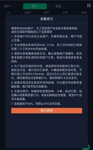 dboss交易所app下载-dboss交易所手机版