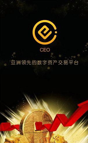 ceo交易所app下载-ceo交易所云平台下载