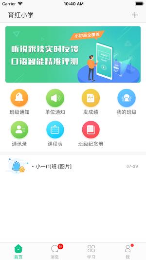微课掌上通app(家长版)-微课掌上通手机版下载