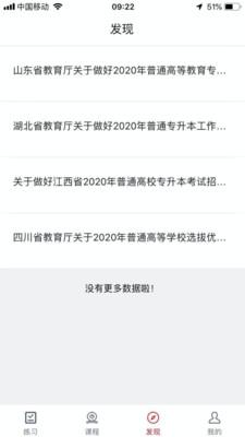 确认键专升本网课资源软件下载-确认键app下载