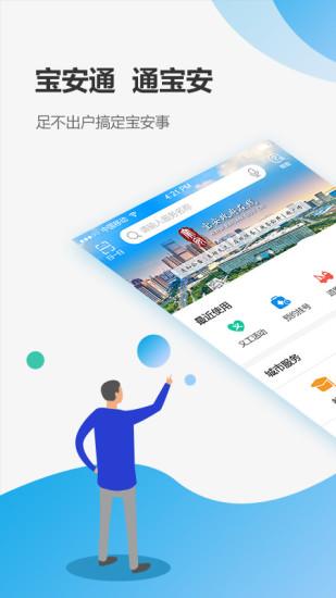 宝安通app下载安装-宝安通最新版