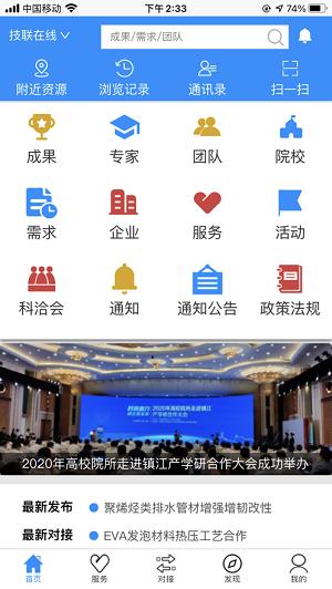 技联在线app下载-技联在线安卓版
