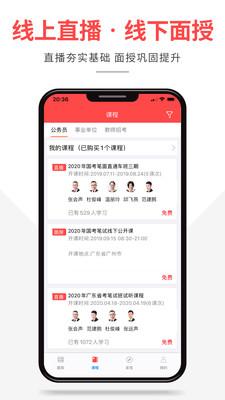 芝麻公考app下载-芝麻公考软件下载