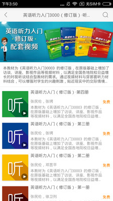 ecnup外语app下载-ecnup外语安卓版