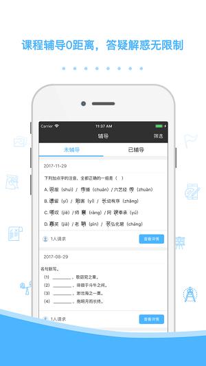 会课教师版app下载-会课教师版安卓版