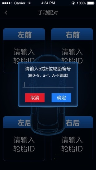 智能胎压监测系统app下载-智能胎压监测系统软件