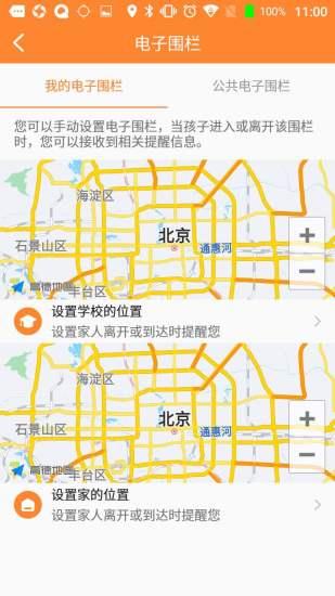 瑞芯智慧校徽app下载-瑞芯智慧校徽安卓版