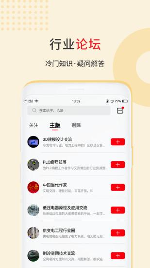 电气部落app下载-电气部落手机版