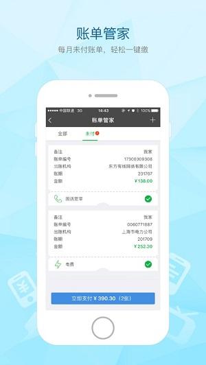 上海付费通app下载-上海付费通安卓版