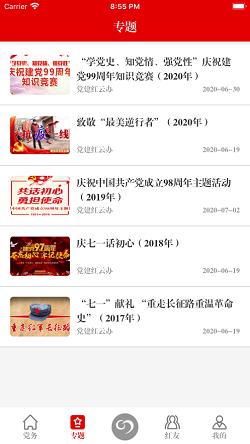 筑红云app安卓版最新版下载-筑红云最新版本