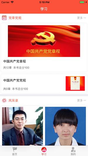 甘肃党建信息化平台app下载-甘肃党建最新版安卓版