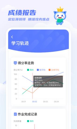 天学网学生端app下载-天学网百朗英语听力下载