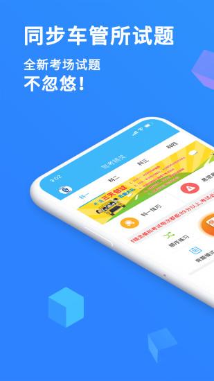 驾考精灵app下载-驾考精灵2021下载最新版