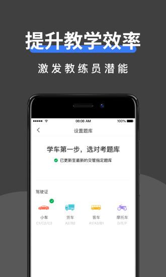 驾校管家安卓版下载-驾校管家app