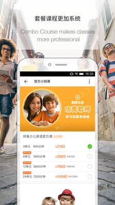伴鱼教师版app下载-伴鱼教师版手机版下载